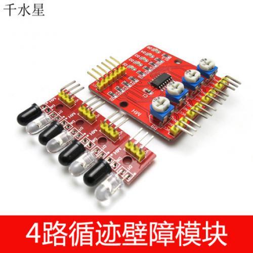 首页 电路配件 传感器模块 4路循迹避障模块 遥控车升级模块 智能小车