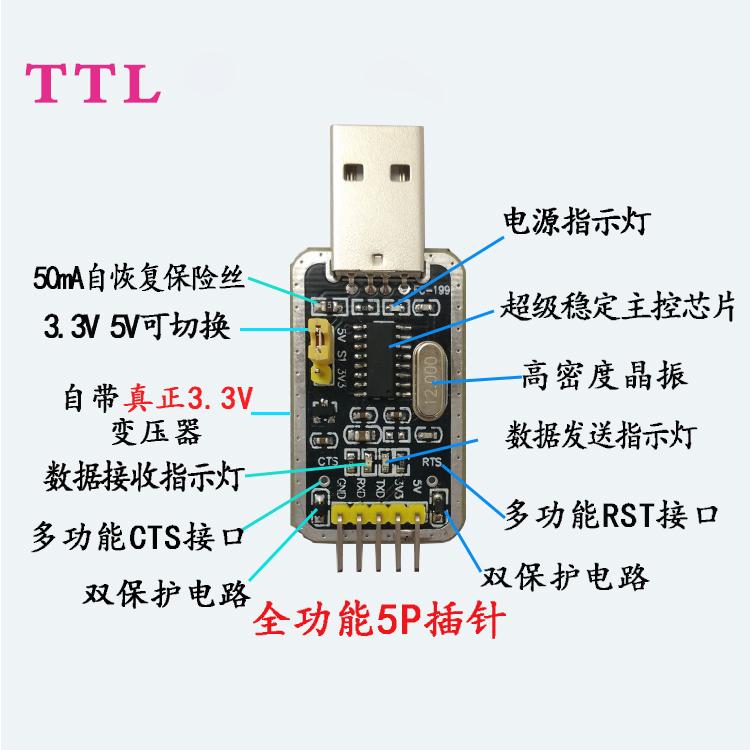 txd和rxd指示灯是发射和接收信号 【驱动电压】:5v